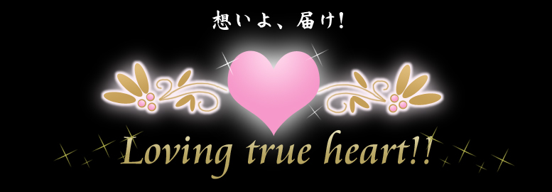 想いよ、届け!Loving true heart!!