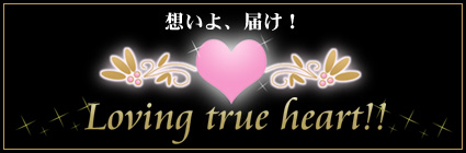 想いよ、届け!Loving true heart!